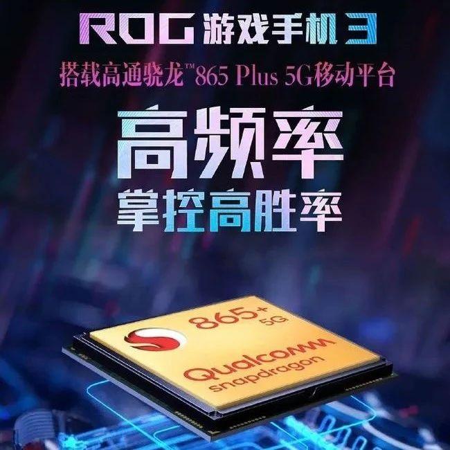 ROG游戏手机3本月发布 搭载骁龙865 Plus