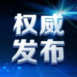 黑龙江高校陆续公布暑假和秋季开学时间