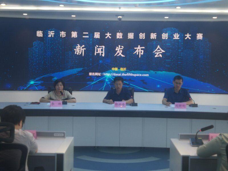 临沂市第二届大数据创新创业大赛启动
