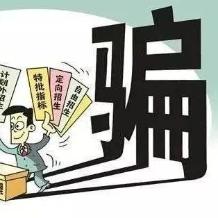 """昆明警方教你甄别9类""""骗法"""" 拆穿高考季电信网络诈骗"""