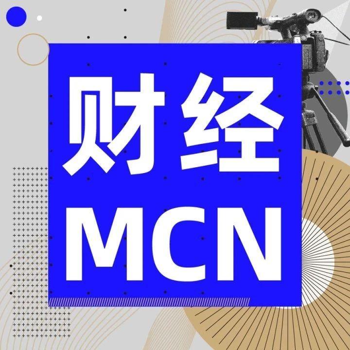 单场直播成交额突破15亿,第一财经全面进军财经MCN领域