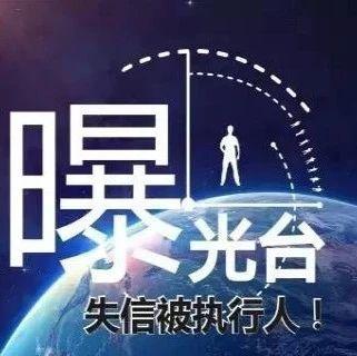 【2020-7-8】上杭法院最新一期失信被执行人