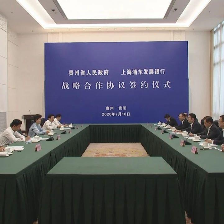 贵州省人民政府与上海浦东发展银行签署战略合作协议