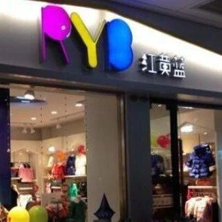 温州红黄蓝童装破产清算,商标被拍卖!