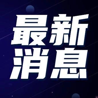 警方指令!安徽高速最新管制!封闭!导流信息!
