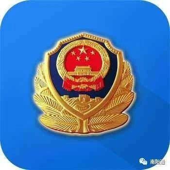 南阳警方最新通告