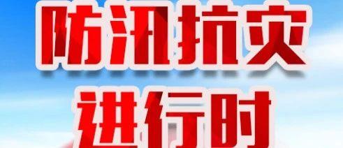 防汛抗旱科普知识(一):暴雨四种预警信号是什么意思?