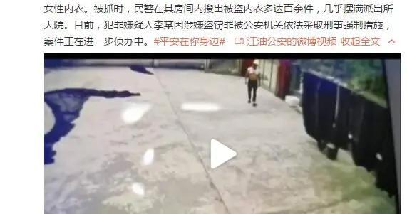 四川江油一男子偷女性内衣 涉案物品摆满派出所院子