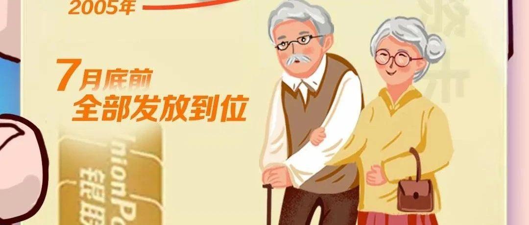 定了!新疆退休人员基本养老金上调,涨多少这样算
