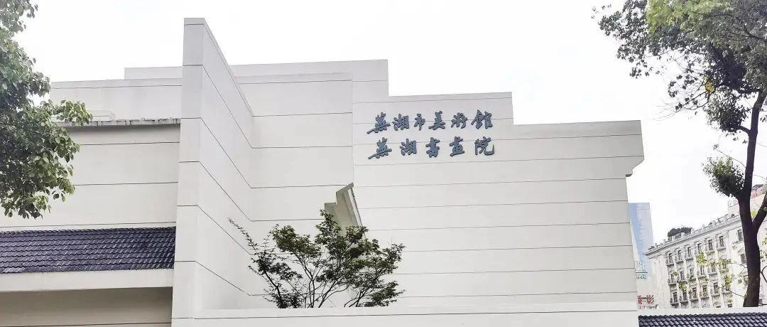 【早安·芜湖】芜湖书画院焕然一新重装归来