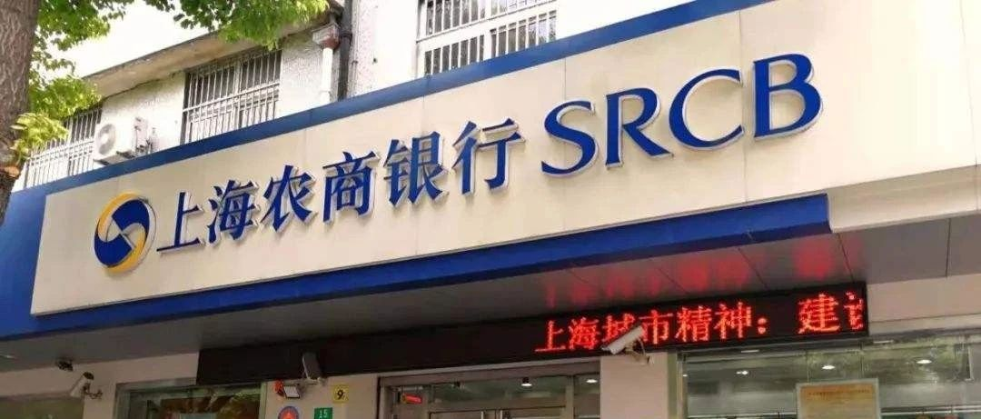 股权变更获批!上海农商行更新招股书:去年个人消费贷余额占比13%