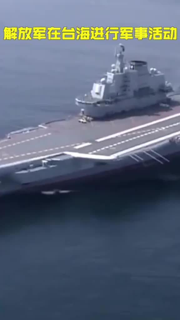 解放军在台海进行军事活动 台军出动战机模拟攻击辽宁舰