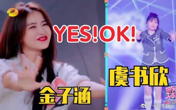 金子涵模仿虞书欣、赵小棠《YES!OK!》 看了几百遍直拍!!!