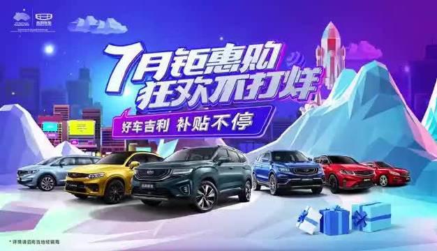 2020年长春国际车展 来吉利汽车7号展馆 开启一场与吉利汽车的约