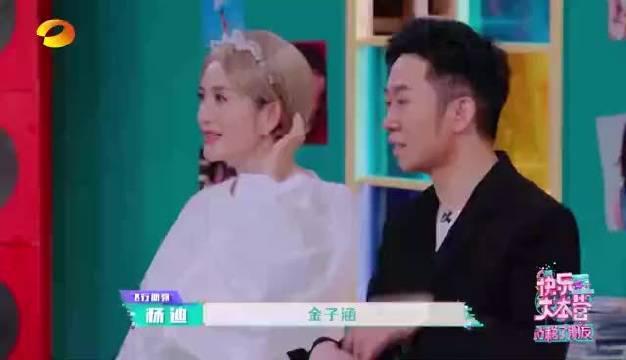 金子涵分别模仿上官喜爱、赵小棠和虞书欣跳《YES!OK!》……