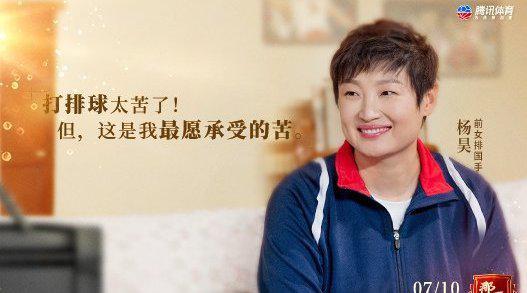 杨昊放弃音乐打排球 她用弹钢琴的手扣球拦网为国争光