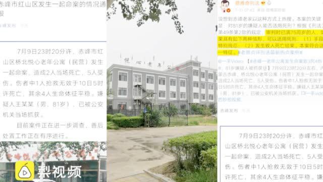 律师解读赤峰老年公寓3死4伤命案:81岁嫌疑人因手段残忍仍适用于