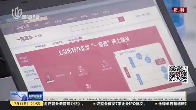 """上海""""一网通办""""入选联合国经典案例  电子政务位列全球前十"""