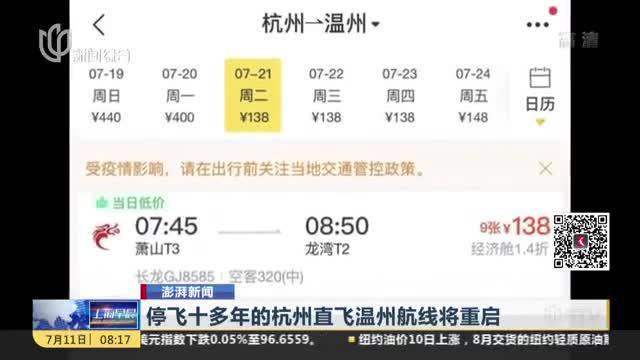 停飞十多年的杭州直飞温州航线将重启