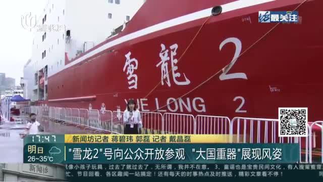 中国航海日:1分钟汽笛响彻浦江  15艘帆船江面巡游