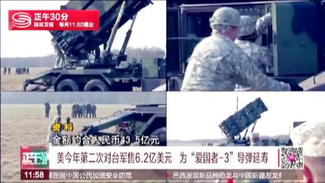 """美今年第二次对台军售6.2亿美元 为""""爱国者-3""""导弹延寿"""