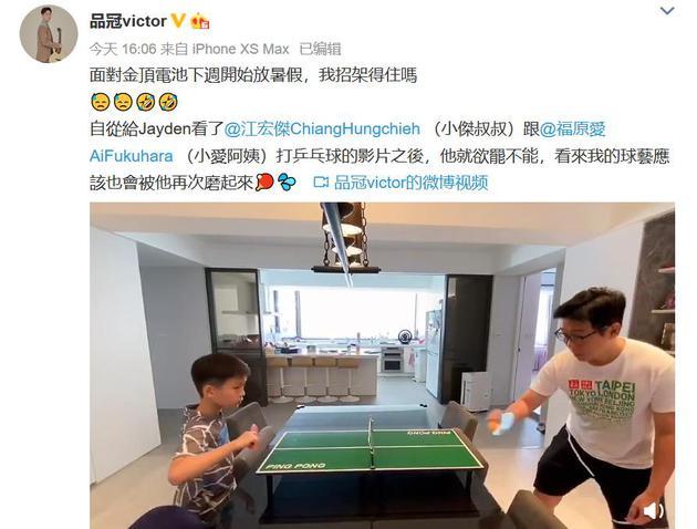 欲罢不能!品冠曝儿子因江宏杰福原爱迷上乒乓球