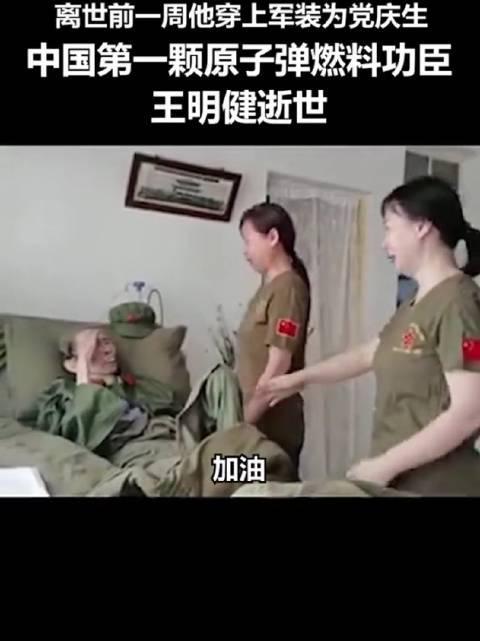 第一颗原子弹的燃料功臣王明健逝世。离世前一周,他穿上军装……
