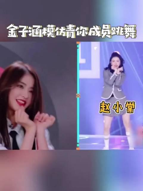 金子涵模仿虞书欣赵小棠和上官喜爱跳主题曲……