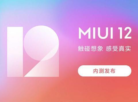 小米MIUI 第460周发布,4大改变,多款热门机型无缘更新