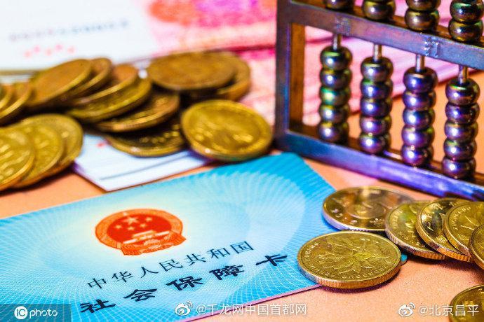 北京个人参保者8月起可暂缓缴纳养老保险