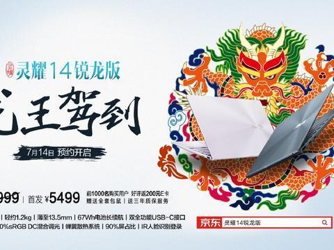 华硕灵耀14锐龙版价格公布;理财App网利宝暴雷杜海涛其姐称活该