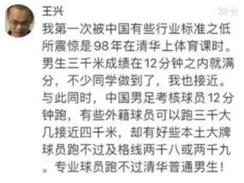 国足活该被吐槽,体能不如韩国球员,技术水平被日本球员吊打