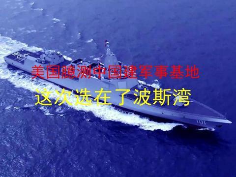 美国又在臆测中国设置新海外军事基地,这次选在了波斯湾