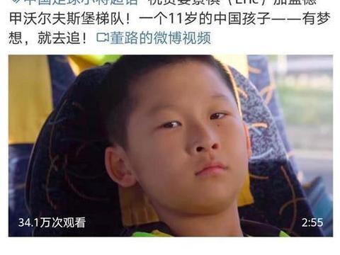12岁小将加盟五大联赛梯队,系中国足球第一人,拒绝身披10号球衣