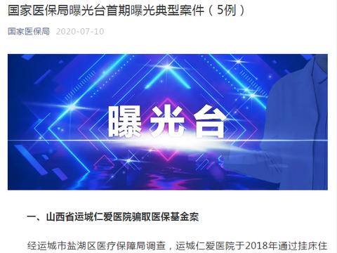 """运城仁爱医院骗取医保""""惊动""""了国家医保局"""