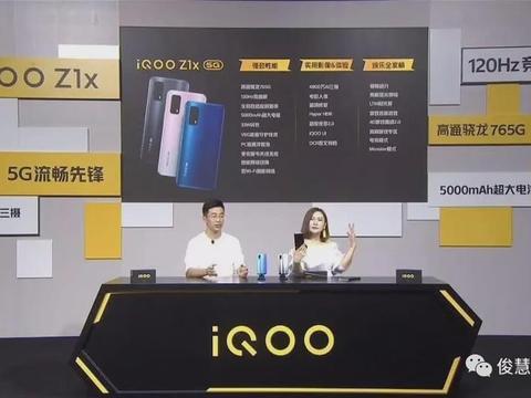 入门级5G手机混战:IQOOZ1x、荣耀30青春版和小米10青春版,咋选