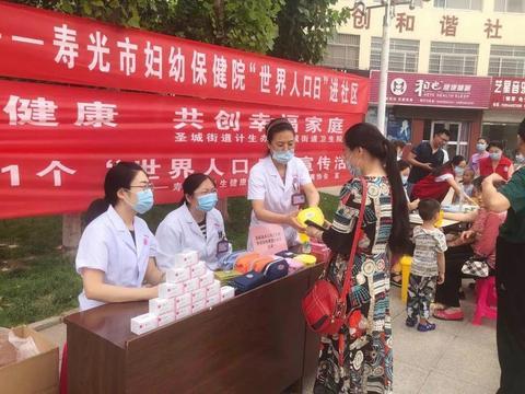 """优生优育,提高人口素质  寿光市妇幼保健院""""世界人口日""""进社区"""