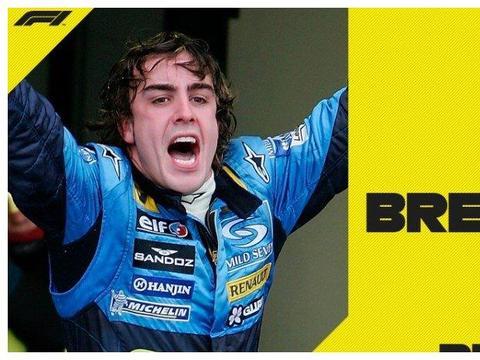 领奖台常客,阿隆索回归F1雷诺车队,征战2021赛季