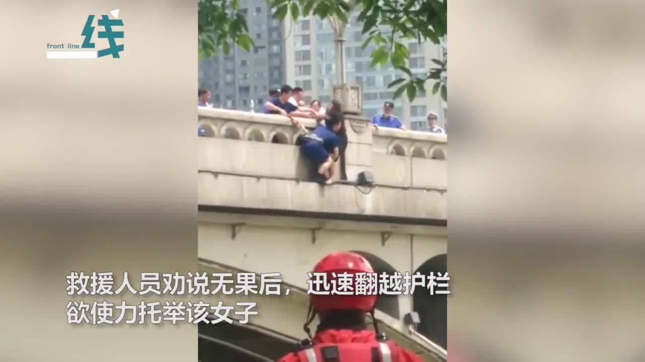 胖姑娘欲跳桥轻生消防员翻越栏杆救援无果 围观者直呼:抱不动