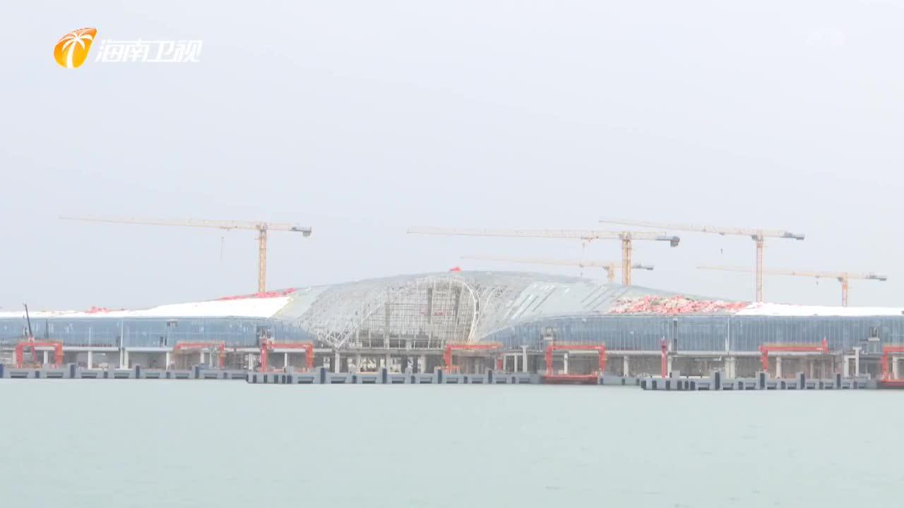 来自海南自贸港建设一线的声音 海口新海港今年10月将与徐闻南山港对接 湛江到海口高铁已列入国家建设规划