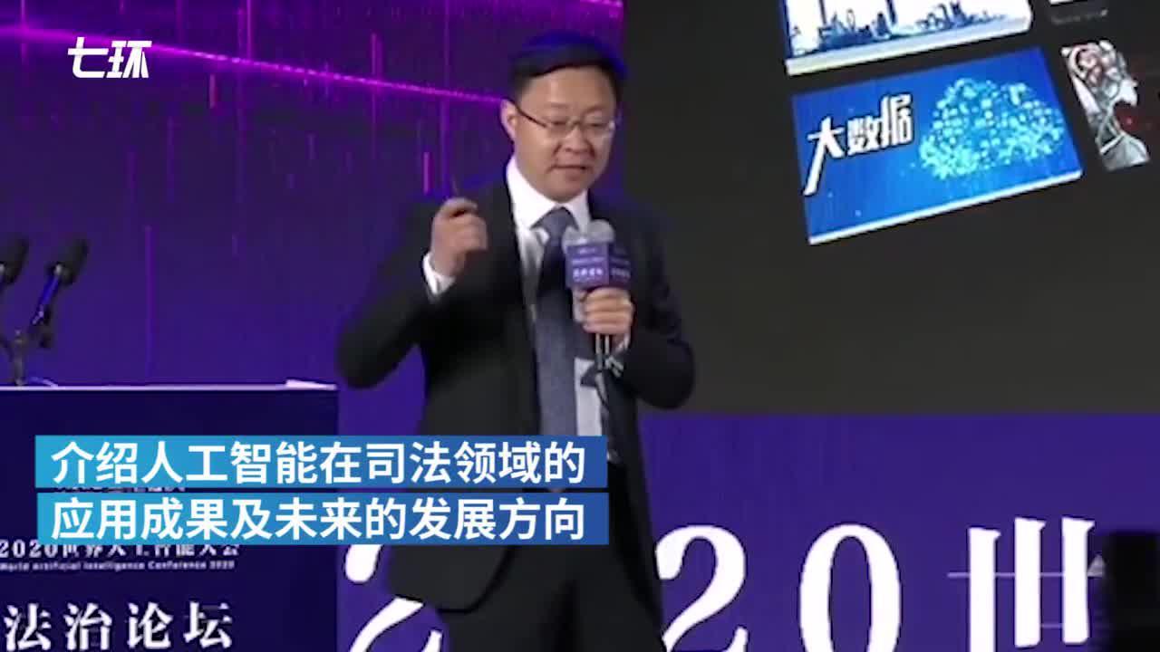 AI大咖谈丨刘庆峰:人工智能已辅助上海警方办案超30万件