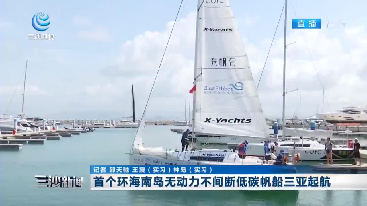 首个环海南岛无动力不间断低碳帆船三亚起航