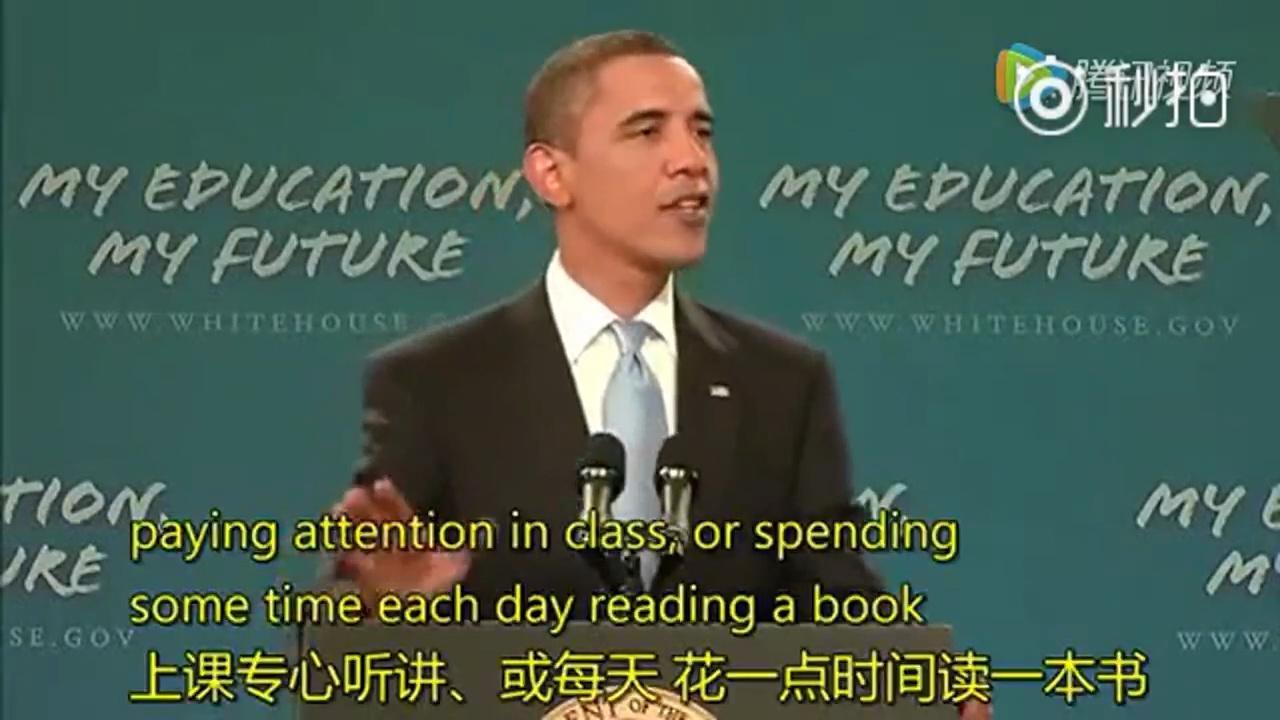 奥巴马开学演讲:我们为什么要上学?