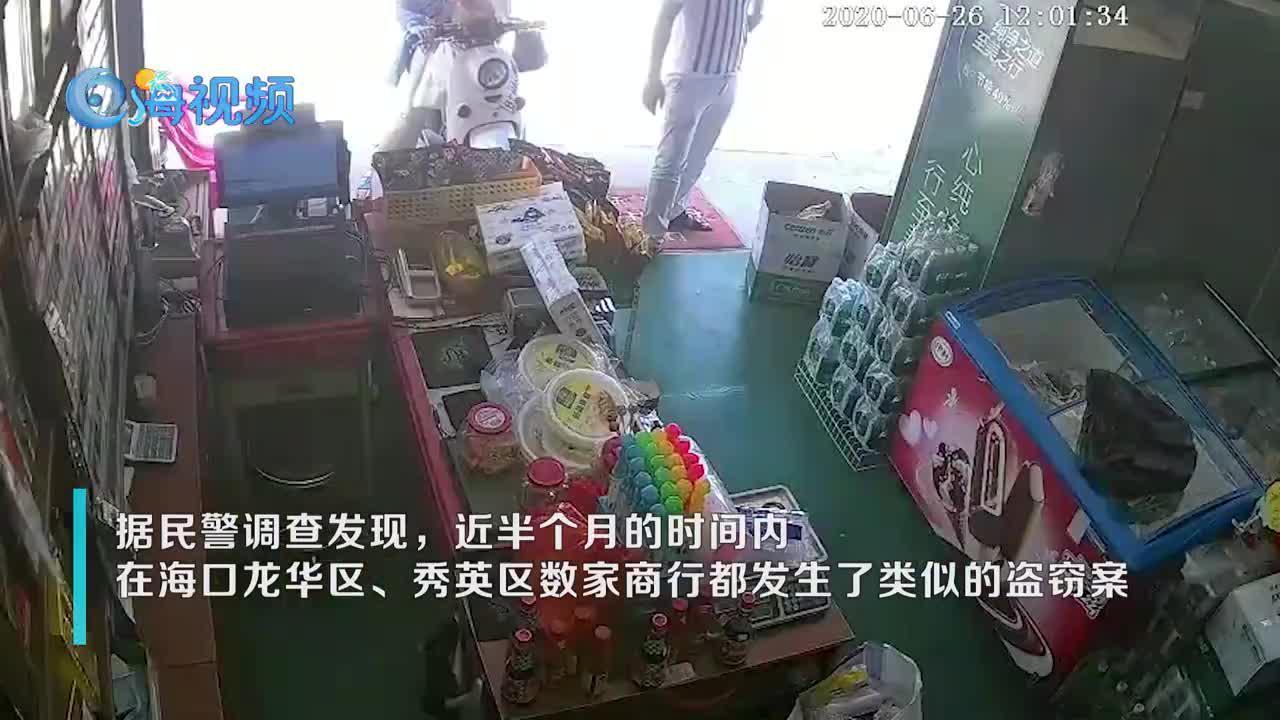 【海视频】半月内6家商行、超市接连被盗案告破,疯狂盗窃男睡梦中被抓