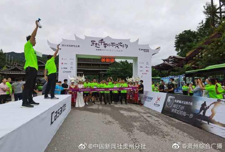 开跑啦!2020年卡萨帝家庭马拉松在贵州西江千户苗寨开跑