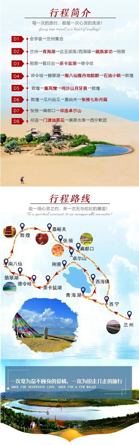 7月,中国最美的青甘大环线,不走回头路的西北体验