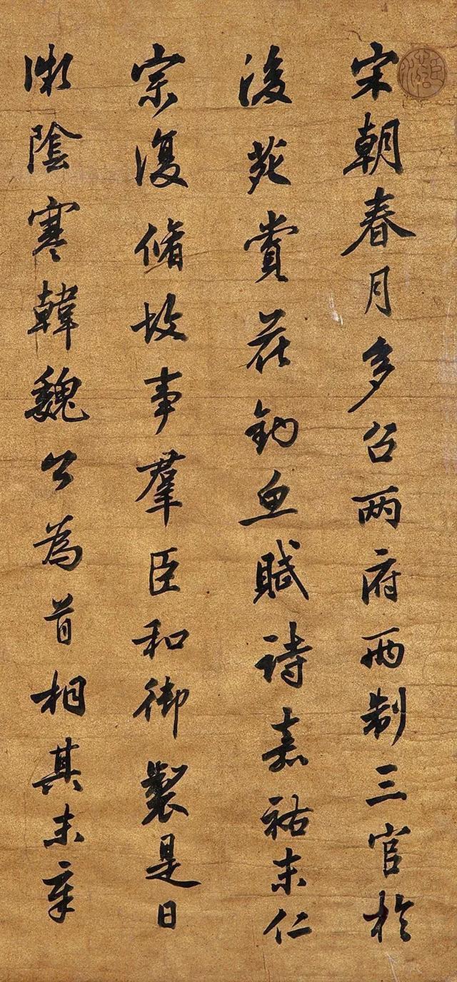 清代书法家 钱陈群,行书录温公续诗话 镜心