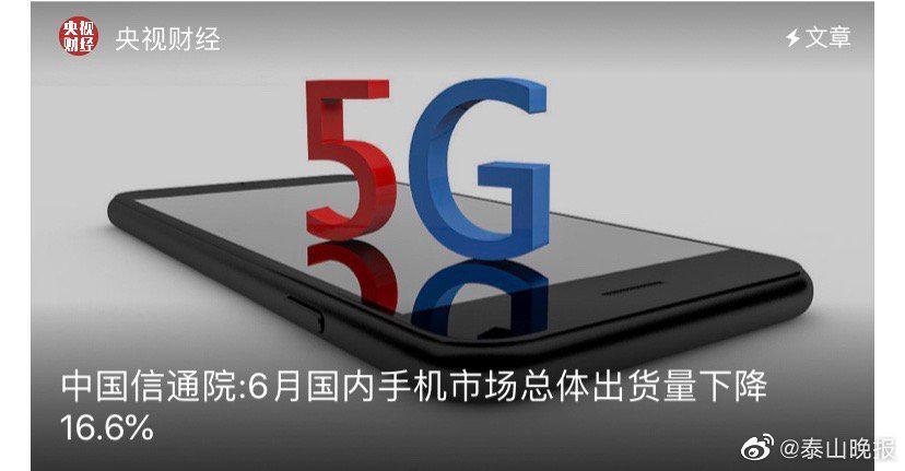 中国信通院:6月国内手机市场总体出货量下降16.6%5G手机占国内