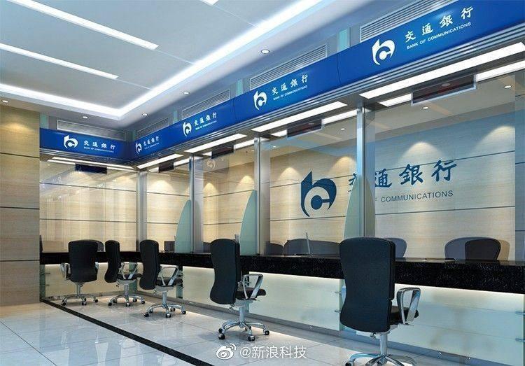 银行九成业务可线上办理 网点年内已关闭1366家