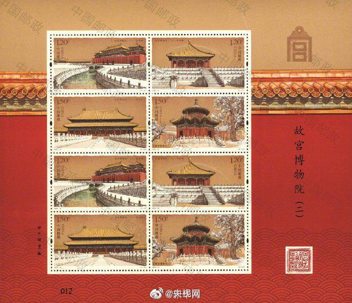 故宫平面示意图首次亮相邮票